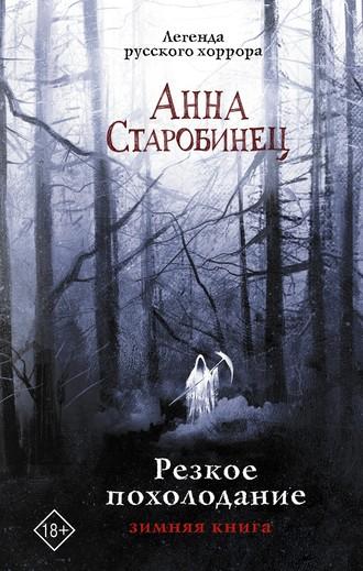 Анна Старобинец, Резкое похолодание. Зимняя книга