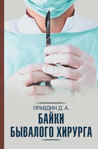 Дмитрий Правдин, Байки бывалого хирурга