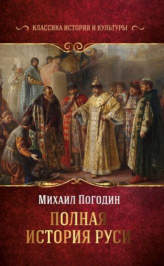 Михаил Погодин, Полная история Руси