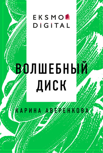 Аверенкова Карина, Волшебный диск