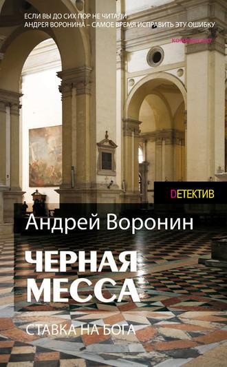 Андрей Воронин, Атаман. Черная месса