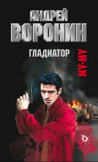 Андрей Воронин, Муму. Гладиатор