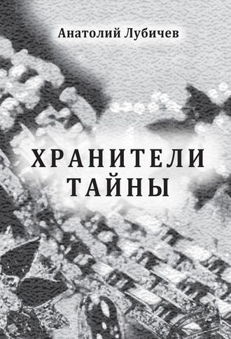 Анатолий Лубичев, Хранители тайны