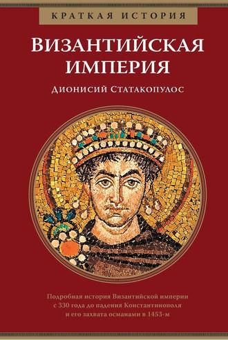 Дионисий Статакопулос, Краткая история. Византийская империя