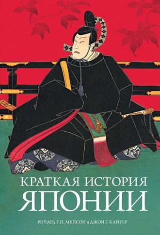 Ричард Г. П. Мейсон, Джон Г. Кайгер, Краткая история Японии