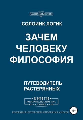 Солоинк Логик, Зачем человеку философия