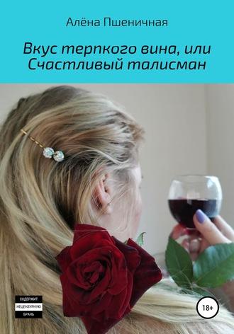 Елена Лихонина, Вкус терпкого вина, или Счастливый талисман
