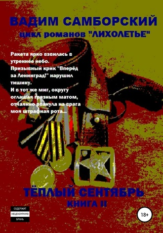 Вадим Самборский, Лихолетье. Книга II. Теплый сентябрь