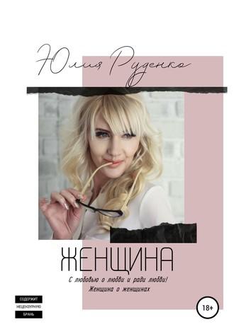 Юлия Руденко, Женщина