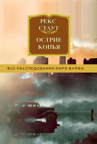 Рекс Стаут, Острие копья