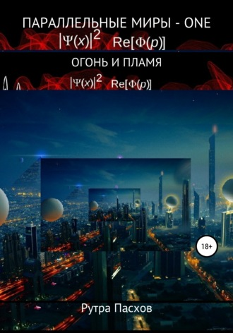Рутра Пасхов, Параллельные миры one. Огонь и пламя