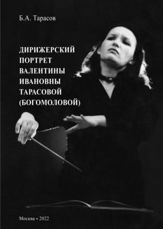 Борис Тарасов, Дирижерский портрет Валентины Ивановны Тарасовой (Богомоловой)