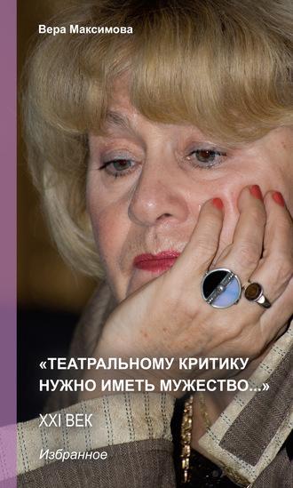 Вера Максимова, Надежда Перцева, «Театральному критику нужно иметь мужество…»
