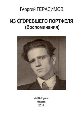 Георгий Герасимов, Анна Герасимова, Из сгоревшего портфеля