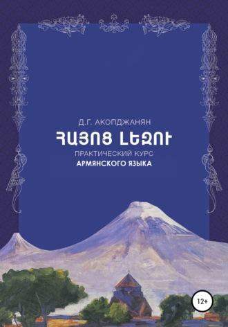 Диана Акопджанян, Учебное пособие по армянскому языку