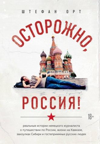 Штефан Орт, Осторожно, Россия!
