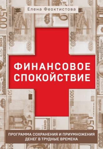 Елена Феоктистова, Финансовое спокойствие. Программа сохранения и приумножения денег в трудные времена