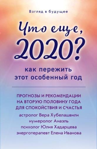 Вера Хубелашвили, нумеролог Анаэль, Взгляд в будущее. Что еще, 2020? Как пережить этот особенный год