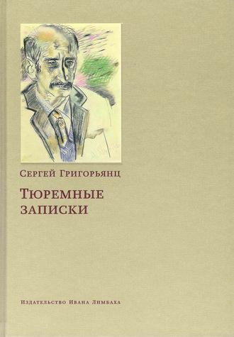 Сергей Григорьянц, Тюремные записки