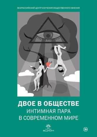 Коллектив авторов, Двое в обществе: интимная пара в современном мире
