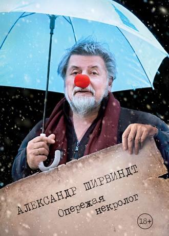 Александр Ширвиндт, Опережая некролог