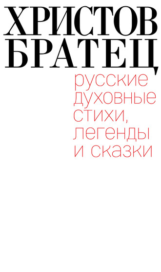 Сборник, Лариса Фарберова, Христов братец. Русские духовные стихи, легенды и сказки