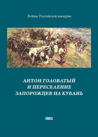 А. Блинский, Антон Головатый и переселение запорожцев на Кубань