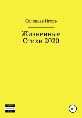 Игорь С, Жизненные стихи – 2020