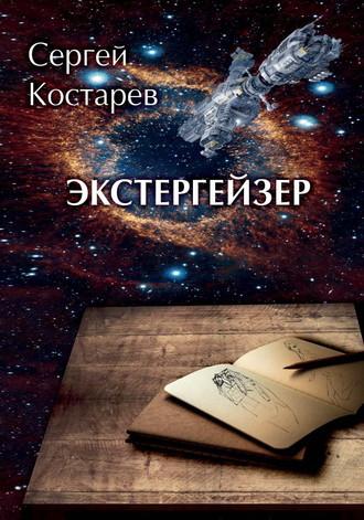Сергей Костарев, Экстергейзер