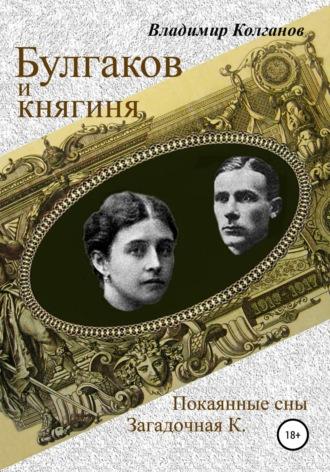 Владимир Колганов, Булгаков и княгиня