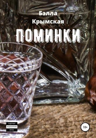 Бэлла Крымская, Поминки