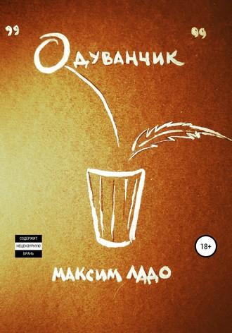 Максим Ладо, Одуванчик