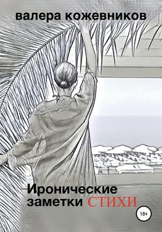 Валера Кожевников, Иронические заметки
