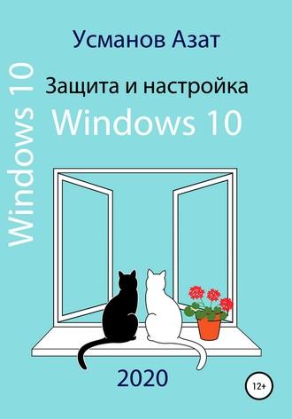 Азат Усманов, Защита и настройка Windows 10