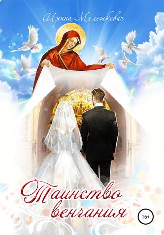 Ирина Мелешкевич, Таинство венчания