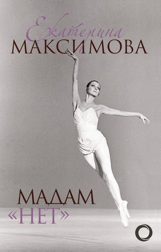 Екатерина Максимова, Мадам «Нет»