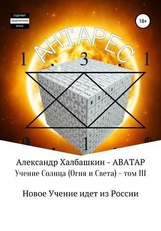 Александр Халбашкин, Учение Солнца (Огня и Света). Том III