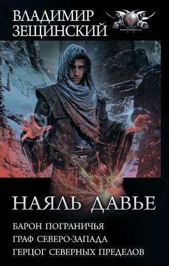 Владимир Зещинский, Наяль Давье: Барон пограничья. Граф северо-запада. Герцог северных пределов