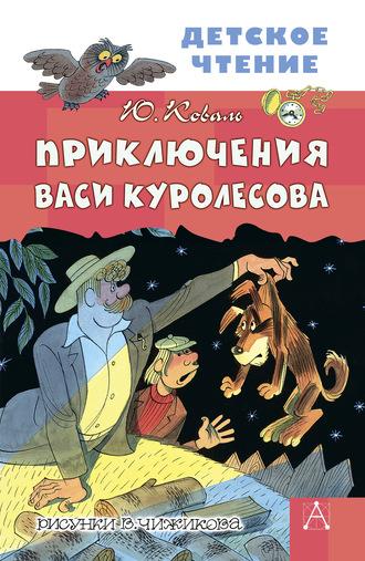 Юрий Коваль, Виктор Чижиков, Приключения Васи Куролесова
