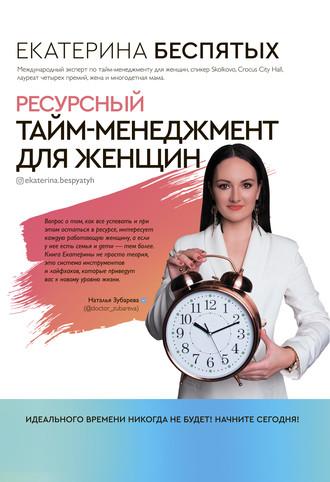 Екатерина Беспятых, Ресурсный тайм-менеджмент для женщин