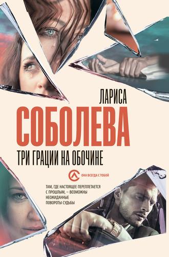 Лариса Соболева, Три грации на обочине