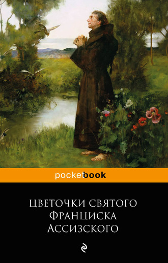 Сборник, Цветочки святого Франциска Ассизского