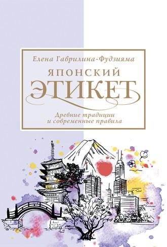 Елена Гаврилина-Фудзияма, Японский этикет: древние традиции и современные правила