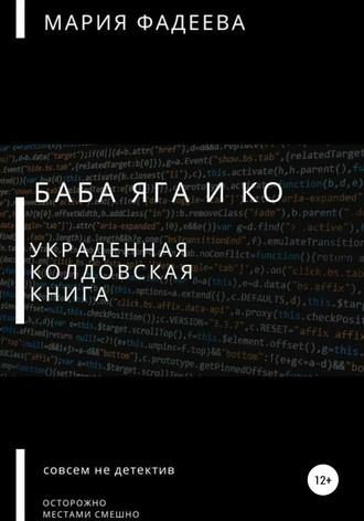 Мария Фадеева, Баба Яга и Ко. Украденная колдовская книга