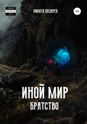 Никита Лазарев, Иной мир. Братство