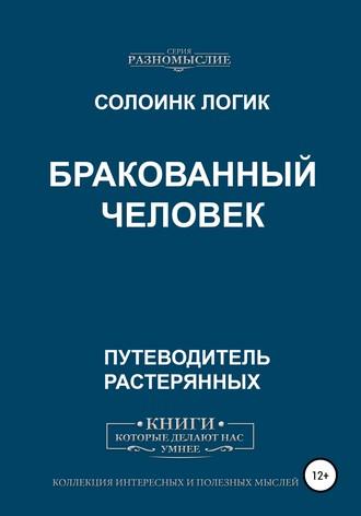 Солоинк Логик, Бракованный человек