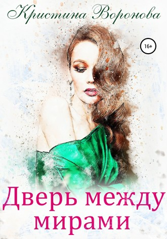 Кристина Воронова, Дверь между мирами
