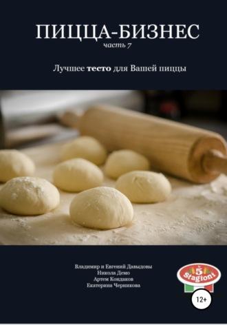 Владимир Давыдов, Евгений Давыдов, Пицца-бизнес. Часть 7. Лучшее тесто для Вашей пиццы