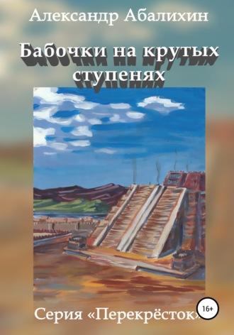 Александр Абалихин, Бабочки на крутых ступенях