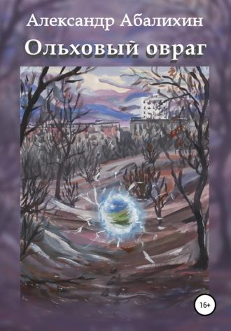 Александр Абалихин, Ольховый овраг
